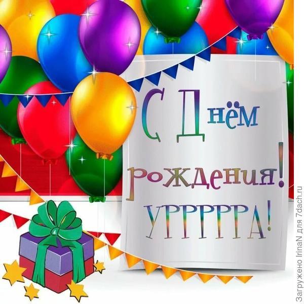 Поздравления именинников августа
