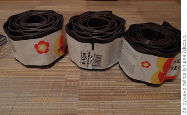бордюрной ленты три мотка