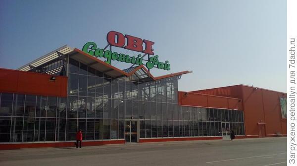 Гипермаркет в Омске