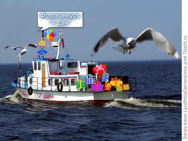 Кораблик для Татьяны