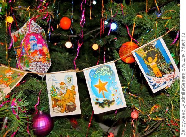 Новогодним открыткам из далёкого детства - опять нашлось место на наших ёлках