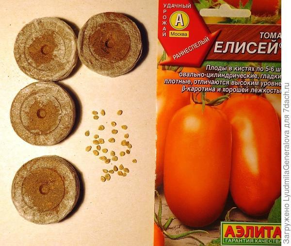 Семена томата из пакета