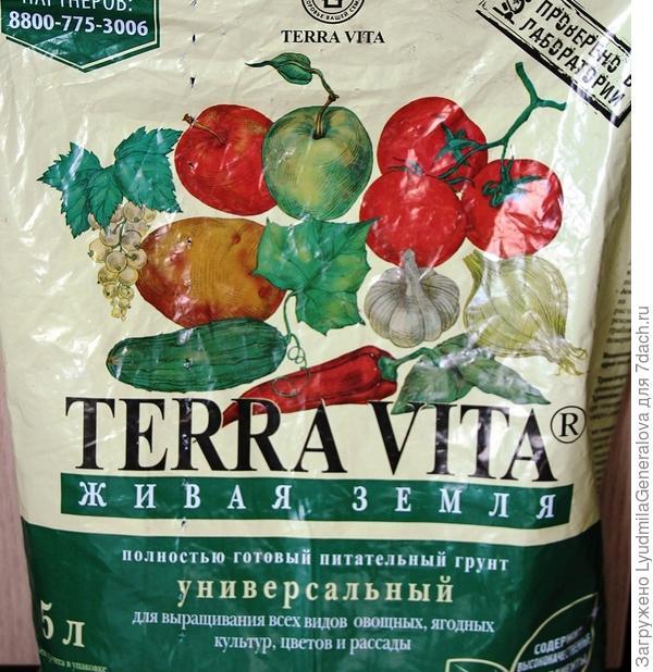 "Пакет земли ""Terra vita"""