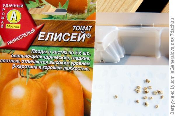 Семена с пакетом