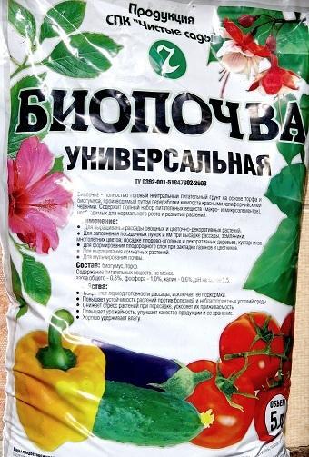 Биопочва для рассады, как компонент