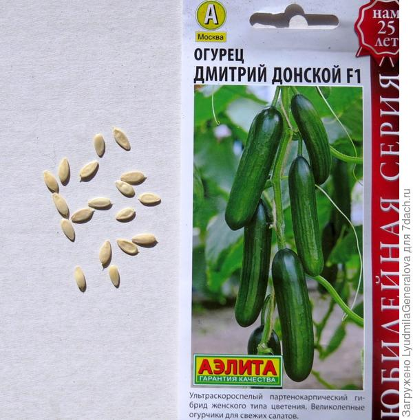 """Пакет с семенами огурца сорта """"Дмитрий Донской"""""""