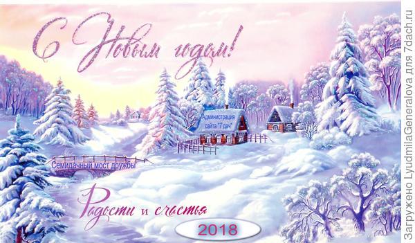 Всем желаю счастливого Нового года!