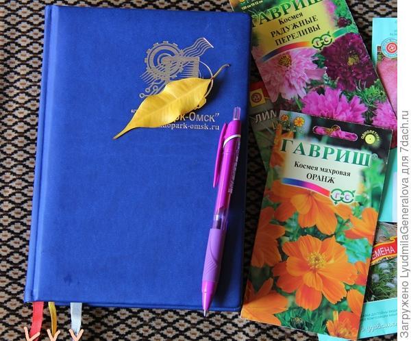 Ежедневник с закладками