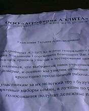 Письмо от директора агрофирмы  Аэлита