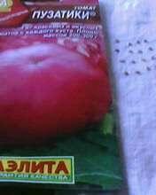 Приготовленные семена для посева