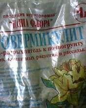 Вермикулит