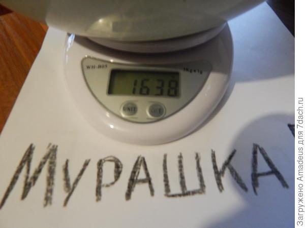 Вес с тарой 1 кг 638 г