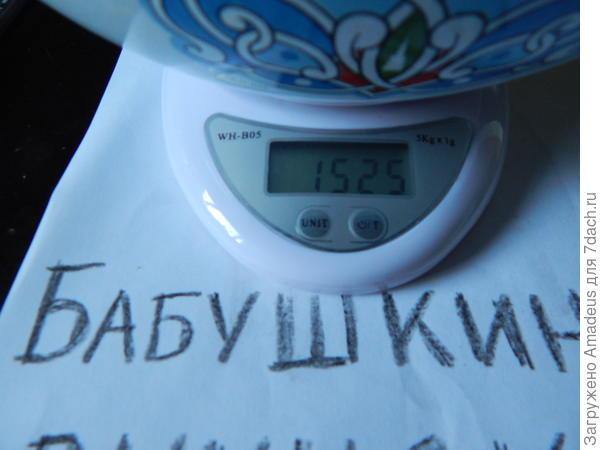 общим весом 1 кг 525 г - тара 669 г = 856 г