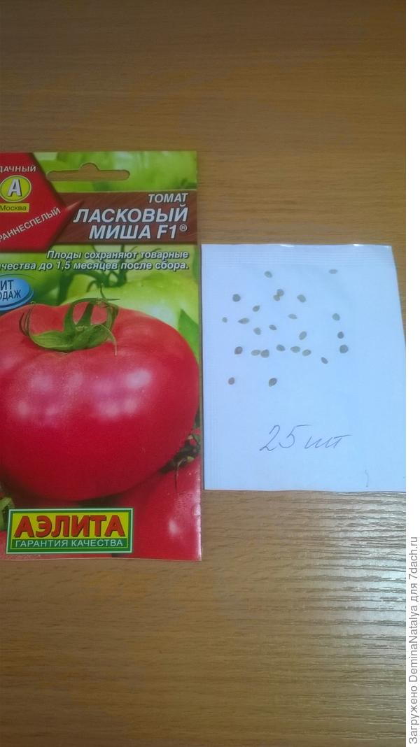 Количество семян в пакете