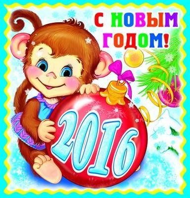 Радостного нового года !