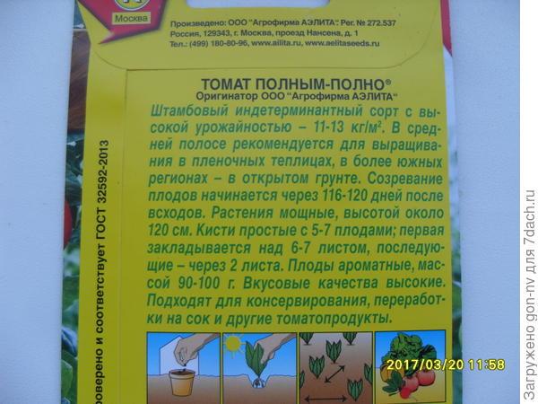 1.Продолжительность вегетационного периода, указанная производителем на пакетике 116-120 дней.