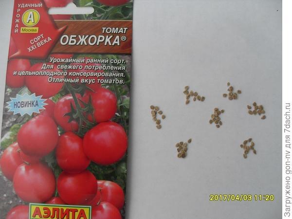 После вскрытия пакетика, насчитала в нем 70 шт. семян.