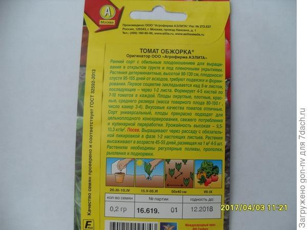 Продолжительность вегетационного периода, указанная производителем на пакетике 95-105 дней.