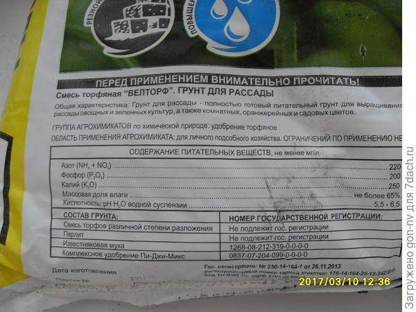 Это смесь торфяная «Велторф». В состав входит смесь торфов различной степени разложения, перлит, известковая мука, комплексное удобрение ПИ-ДЖИ-МИКС.
