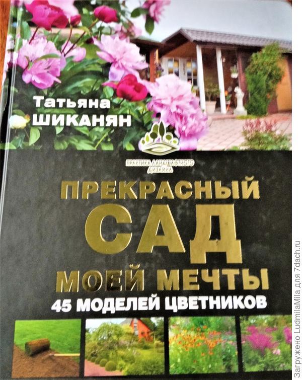 Энциклопедия цветников