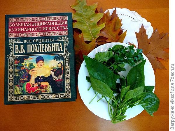 В В Похлёбкин хорошо про шпинат писал