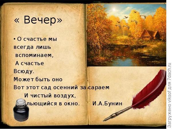 А и правда, именно осенью хочется читать стихи.., спасибо , Светочка!
