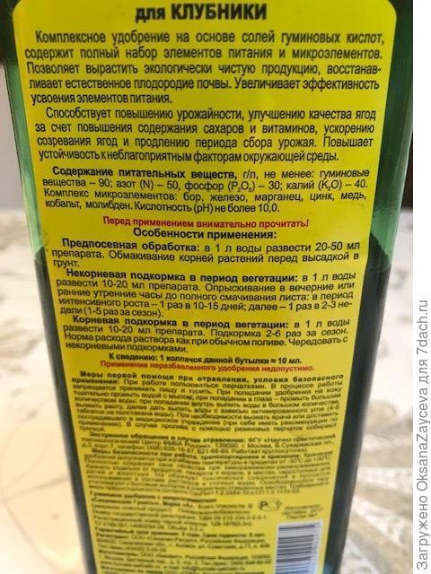 Удобрение для клубники от ГЕРА. 10мл на литр воды и обильно полила грунт и таблетки.