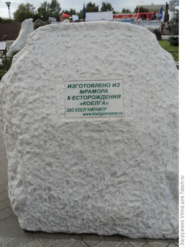 мрамор Коелги