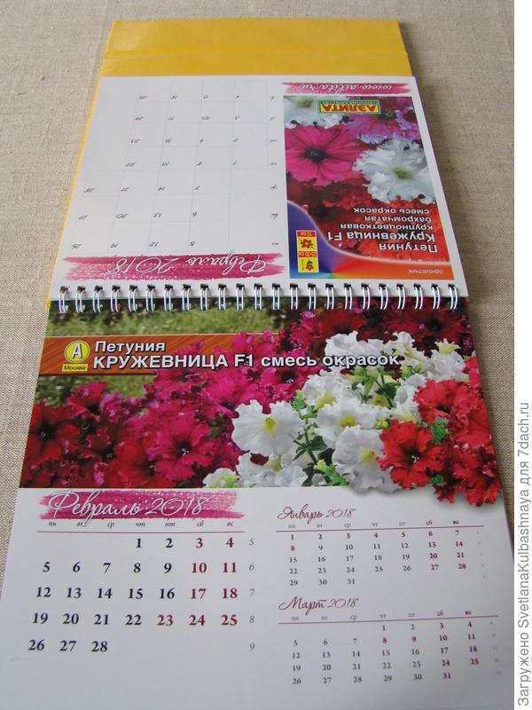 фирменный календарь на 2018 год