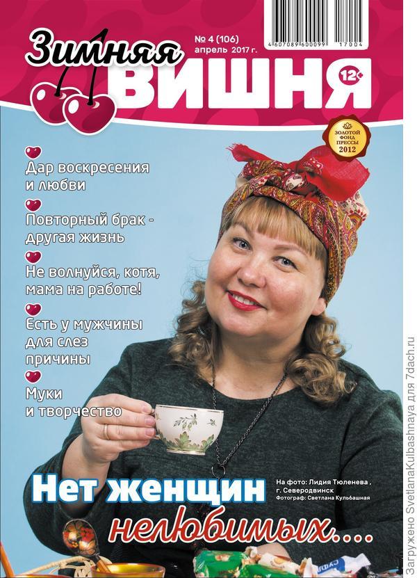 Фотосессия Русская красавица