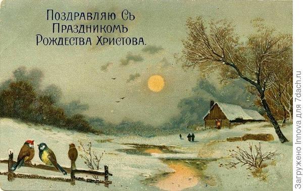 Поздравляю с Рождеством! Пусть будет мир и любовь!