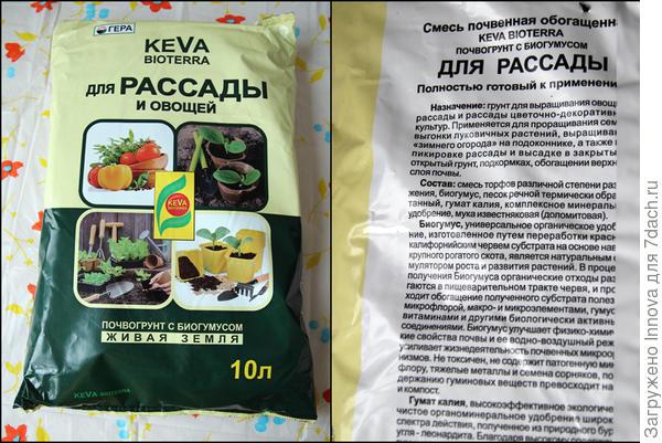 Грунт «Keva Bioterra для рассады и овощей»