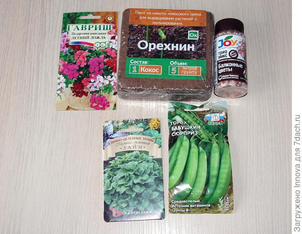За это я немного доплатила рублями и бонусами, а нижние два пакетика подарочные от магазина