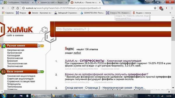 Поможет сайт о химии