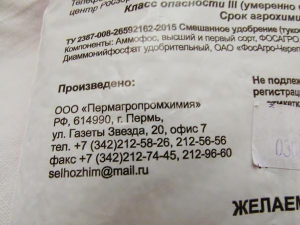 Упаковка удобрения от Пермагропромхимия