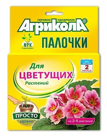 Агрикола палочки для цветущих растений