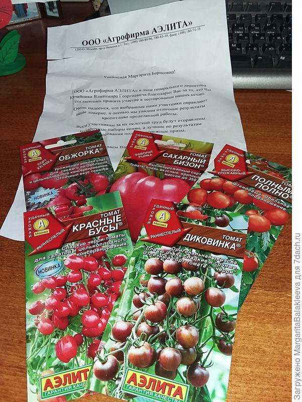 письмо и томаты