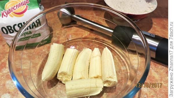 Бананы очистим и с помощью блендера превратим в пюре.
