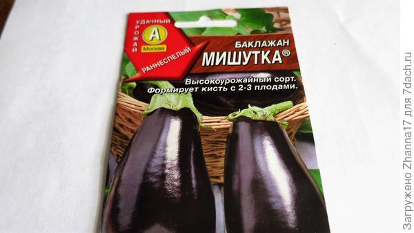 Пакетик с семенами.