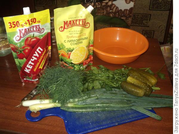 зелень - лук, укроп, петрушка, можно кинзу или еще кто что любит; маринованные огурчики и кетчуп с майонезом.