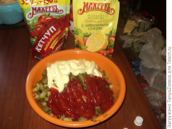 Кетчуп и майонез добавляем, перемешиваем и пробуем. На свой вкус добавляем того или другого, кто что больше любит