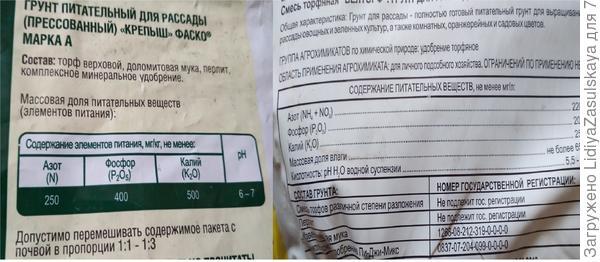 смесь грунтов 1 к 1