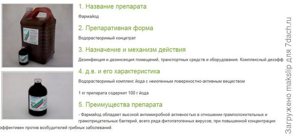 Снимок сделан с сайта http://pharmbiomed.ru/products/plant-protection-products/farmaiod