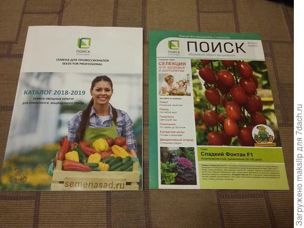 Каталог профессиональных семян и журнал АФ Поиск