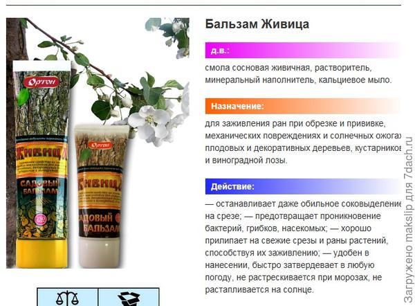 http://orton.ru/catalog/produktsiya/detail.php?ID=299