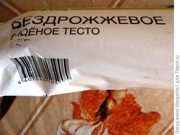 Купите замороженное тесто