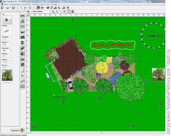 Рабочее пространство программы Наш сад. Рубин