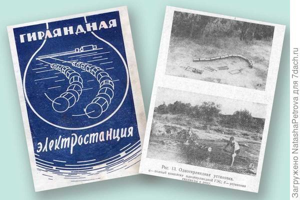 Обложка и иллюстрация из книги В. Блинова Гирляндная электростанция. 1960 год