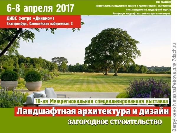 Выставки ландшафтного дизайна 2018 в екатеринбурге 880