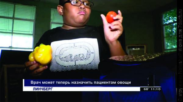 Двенадцатилетний Пул Квинс разбирает пакет с лекарствами. Фото с сайта wdbj7.com